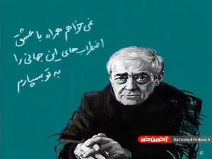 شاعرانهای با صدای احمدرضا احمدی