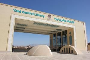 آغاز بهکار کتابخانه مرکزی یزد بعد از ربع قرن انتظار