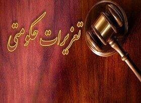 جریمه ۲ میلیاردی اداره تعزیرات آذربایجان غربی برای قاچاق لوازم الکتریکی