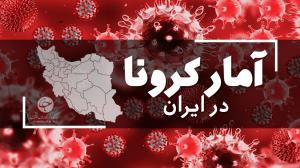 اعلام آخرین وضعیت استانهای کشور از نظر شیوع بیماری کرونا