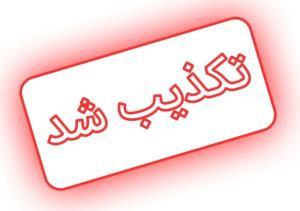 تکذیب اظهارنظر امام جمعه سبزوار درباره ماجرای درگیری «عنابستانی» با سرباز راهور