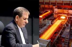 دستور معاون اول رئیس جمهور برای بازنگری شیوهنامه فولاد