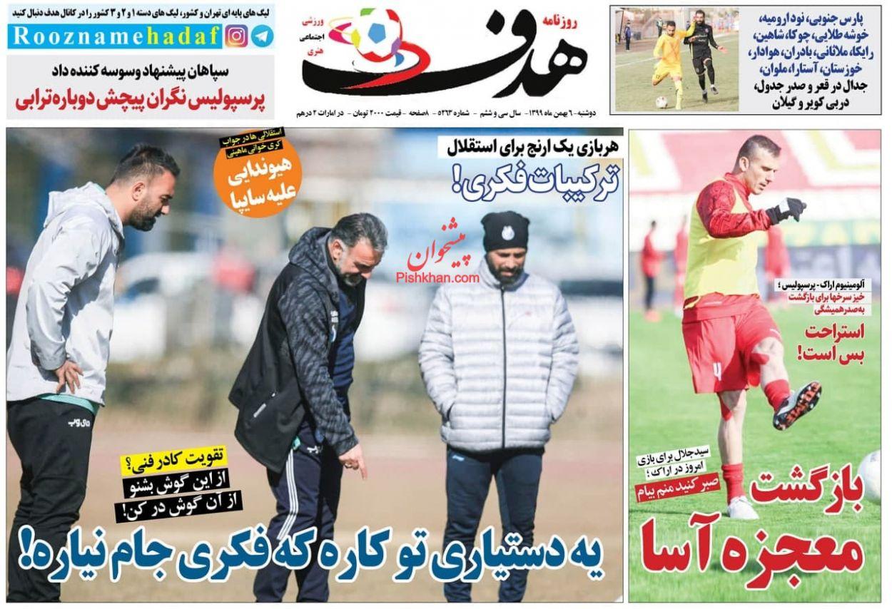 صفحه اول روزنامه  هدف