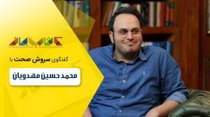 معرفی کتاب های پیشنهادی محمدحسین مهدویان در کتاب باز