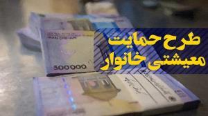 اعلام زمان واریز یارانه معیشتی بهمن