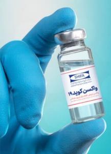 تکمیل فاز اول تست انسانی واکسن ایرانی کرونا تا ۱۰ اسفند