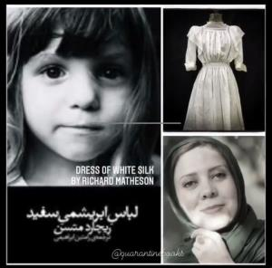 صوت/ داستان کوتاه و وهم آلود «لباس ابریشمی سفید» با روایت مرضیه صدرایی