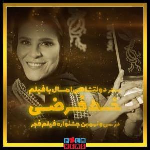 مرور موفقیتهای «سحر دولتشاهی» در جشنواره فیلم فجر