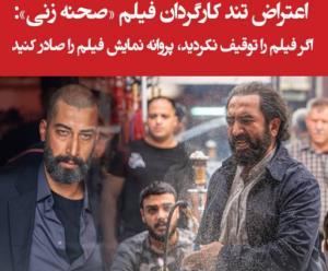 اعتراض تند کارگردان فیلم «صحنه زنی» به عوامل جشنواره فجر!
