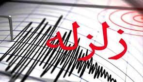 زمین لرزه نسبتا شدید در استان سیستان و بلوچستان