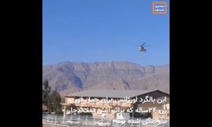 فرود اضطراری بالگرد اورژانس در میانه دیدار لیگ برتر خوزستان