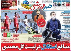 مدافع استقلال در لیست گلمحمدی