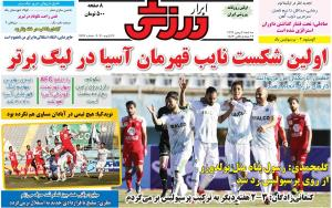اولین شکست نایبقهرمان آسیا در لیگ برتر