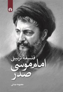 کاوشی در «فلسفه تربیتی امام موسی صدر »