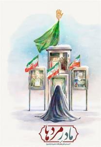 حضرت ام البنین(س)، زنی از تبار دلیران