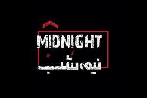 «نیمه شب» در تماشاخانه هیلاج به صحنه میرود