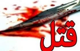 اختلاف خانوادگی زوجین در کرمانشاه منجر به قتل شد