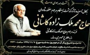 درگذشتِ مجموعه دارِ بزرگِ مس ایران در کاشان
