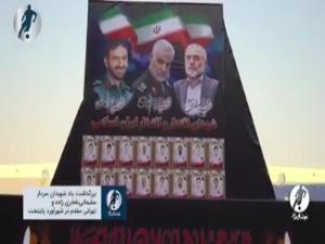 حرکات پسندیده فوتبال ایران