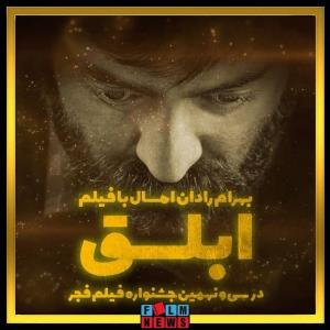 مرور موفقیتهای «بهرام رادان» در جشنواره فیلم فجر