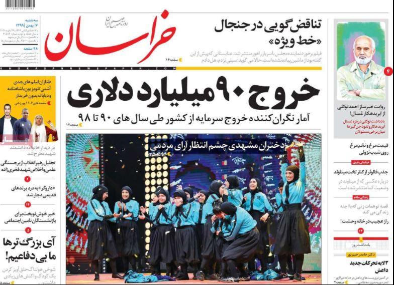 روزنامه خراسان/ خروج 90 میلیارد دلاری