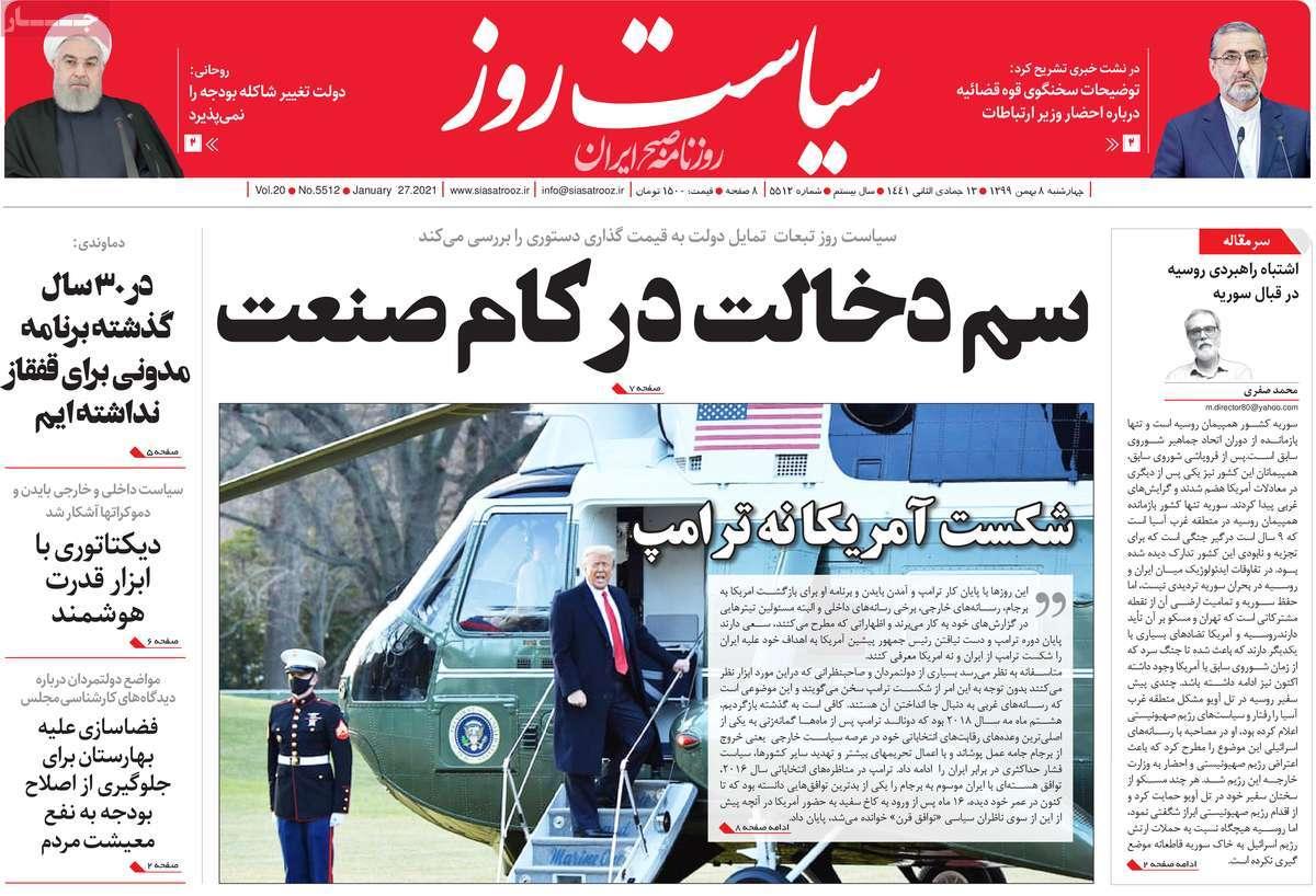 صفحه اول روزنامه سیاست روز