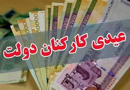 عیدی کارکنان دولت چقدر است؟