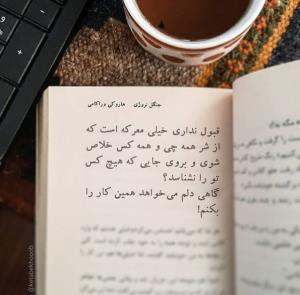 دو خط کتاب/ از شر همه چی و همه کس خلاص شوی