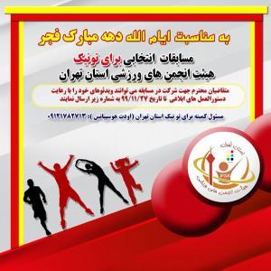 تهران میزبان مسابقات برای تونیک انتخابی قهرمانی کشور