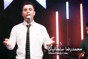 آهنگ محلی/ موسیقی کردی «داخی گرانم» از محمدرضا سلطانیان