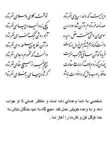 تفال/ دیریست که دلدار پیامی نفرستاد