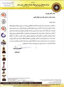 اقدام جالب باشگاه سپاهان: تقدیر از هواداران تیم صنعت نفت