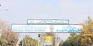 زندان مشهد تا ۳ سال دیگر به خارج از شهر منتقل میشود