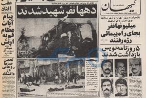 تقویم تاریخ/ کشتار مردم تهران به دستور بختیار سال 1357