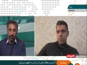 روایت سربازی که با حقوقش یک بدهکار مالی را از زندان آزاد کرد