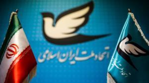 بررسی انتخابات ریاستجمهوری ۱۴۰۰ در حزب اتحاد ملت