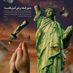 پوستر جدید سایت رهبر انقلاب؛ هنوز قبله برخی آمریکاست!
