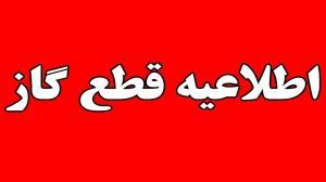 قطع گاز ۵ منطقه مسکونی شهر سمنان