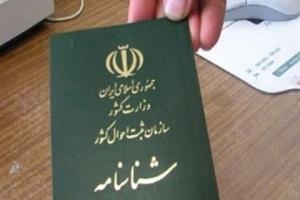 اولین شناسنامه فرزند مادر ایرانی و پدر خارجی در آذربایجان غربی صادر شد