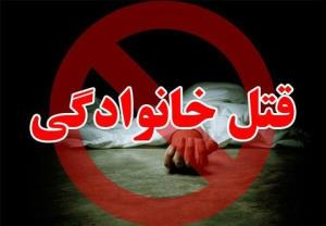 ماجرای قتل پدر توسط پسر در فارس