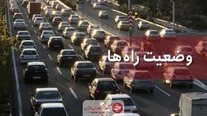 ترافیک سنگین در آزادراه قزوین ـ کرج