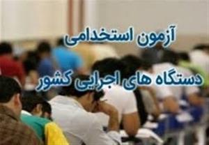 استخدام ۱۰۰ نفر در استانداری فارس؛ اولویت با فرمانداریها و بخشداریهای جدید است