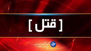 توهم پسر، قتل پدر را رقم زد؛ در کرمان رخ داد