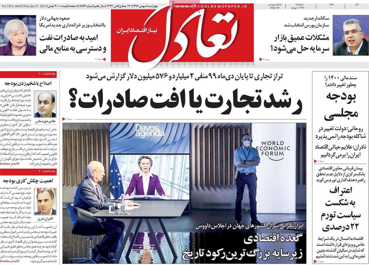 صفحه اول روزنامه تعادل