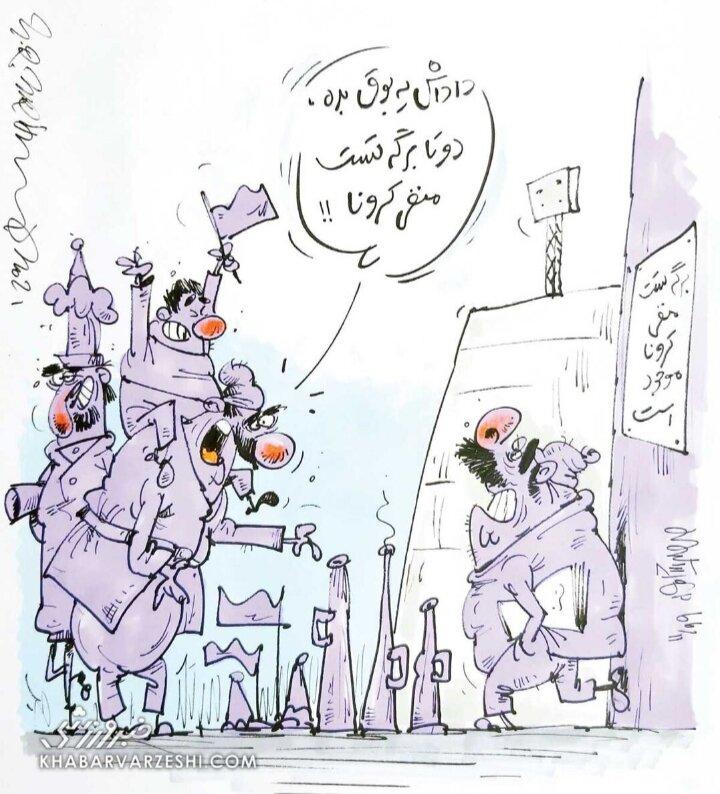 کاریکاتور/ فروش تست کرونا در ورزشگاه آزادی!