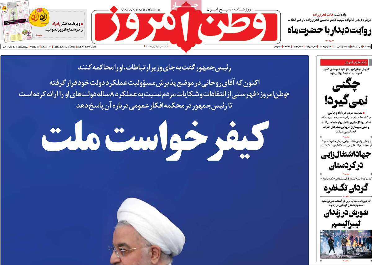 صفحه اول روزنامه  وطن امروز