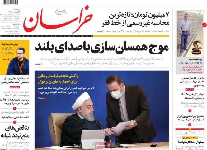 روزنامه خراسان/ موج همسان سازی با صدای بلند