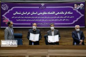 خراسان شمالی ۱۱ هزار میلیارد ریال تفاهمنامه با وزارت صمت امضا کرد