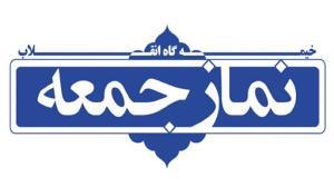 نماز جمعه در بندرعباس اقامه میشود