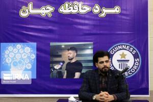 مرد حافظه جهان تبریزی  رکورد جدید ثبت می کند